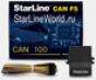 Модуль шины StarLine CAN 100 F5